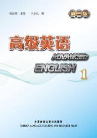高级英语1  张汉熙 第三版 9787513508803 外语教学与研究出版社