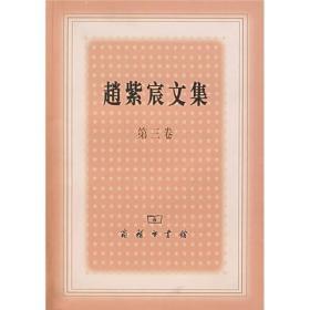 赵紫宸文集(第三卷)