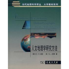 人文地理学研究方法