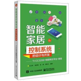 智能家居控制系统的设计与开发——TI CC3200+物联网云平台+微信