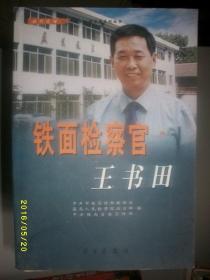 铁面检察官/王书田/2006年/九品/WL135