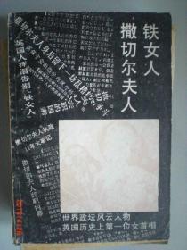 铁女人 撒切尔夫人/王曦昌/1991年/九品/WL103