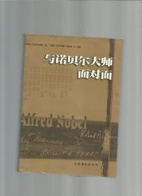 与诺贝尔大师面对面/北京青年报/2002年/九品/WL059