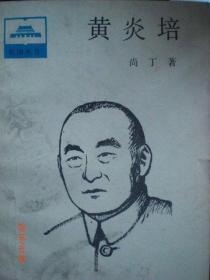 黄炎培/尚丁/1986年/九品/WL103/K151