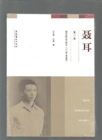 聂耳(套装共2册)/刘大伟  刘岸著/2012年/全新/WL058