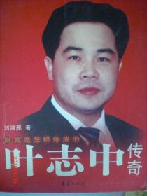财富是怎样炼成的 叶志中传奇/刘鸿雁/2007年/九品/WL102