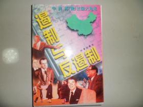 遏制与反遏制(中)/中美苏(俄)三国大角逐/1997年/九品/