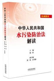 中华人民共和国水污染防治法解读