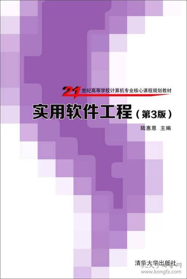 实用软件工程(第3版)