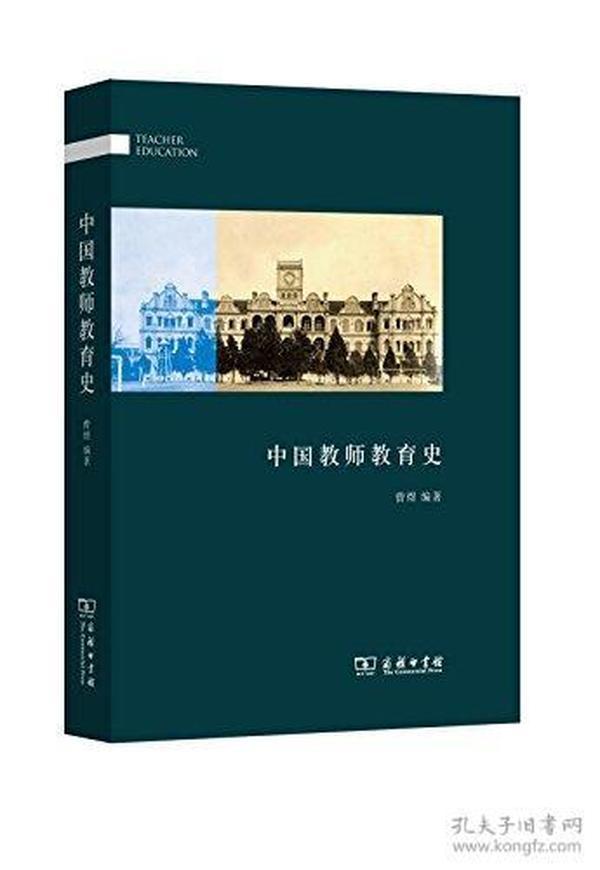 中国教师教育史