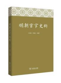 明朝宦官史料