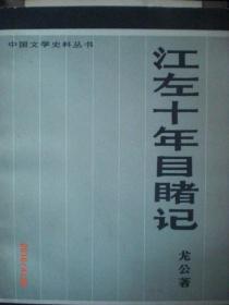 江左十年目睹记/龙公/1984年/九品/WL103