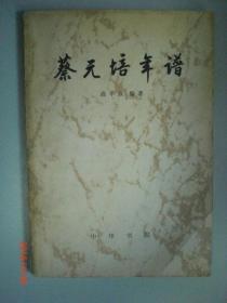 蔡元培年谱/高平叔/1980年/九品/WL103