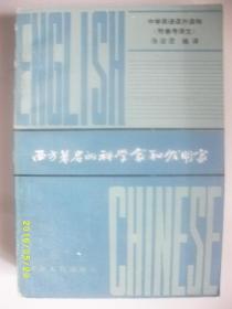 西方著名的科学家和发明家/汤浚澄/1988年/九品/WL135