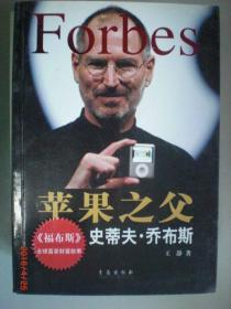 苹果之父-史蒂夫乔布斯/王静/2009年/九品/WL102