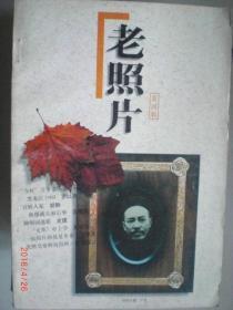 老照片第四辑/编辑部/1997年/九品/WL103