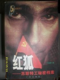 红狐-苏联特工秘密档案/宁泉骋/1999年/九品/书角破损/WL135