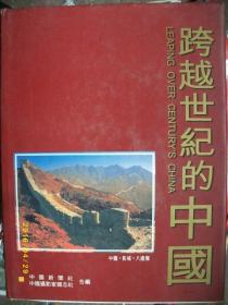跨越世纪的中国(1)1996年/九品/