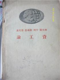 马克思恩格斯列宁斯大林论工资/1958年九品A225