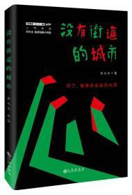 没有街道的城市:奇诡的纯文学短篇小说集