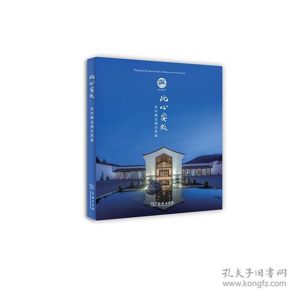 此心安处——杭州精品酒店赏鉴