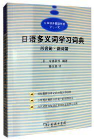 日本多义词学习词典【形容词,副词篇】