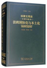 法律文明史:第16卷:法的国际化与本土化