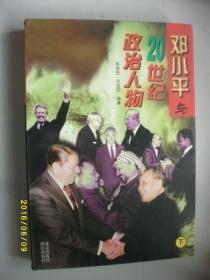 邓小平与20世纪政治人物/全两册/刘金田等/1996年/九品/WL151