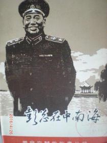 彭总在中南海/孟云增 /1982年/九品/WL99