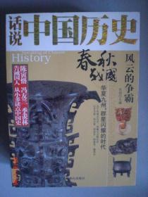 风云的争霸 春秋战国 话说中国历史/任知/2011/九品/WL99