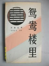 鸳鸯楼里/葛象贤等1988年/九品/
