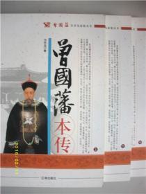 曾国藩本传(上中下)马东玉/2010年/95品