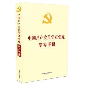 中国共产党员党章党规学习手册(党内法规学习手册系列)