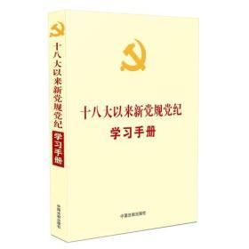 十八大以来新党规党纪学习手册(党内法规学习手册系列)