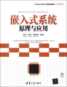 普通高等院校嵌入式系统规划教材:嵌入式系统原理与应用