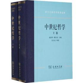 中世纪哲学(上下):西方古典哲学原著选辑