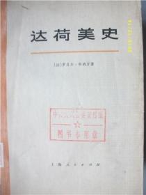 达荷美史上册/罗贝尔/1960年//九品A221