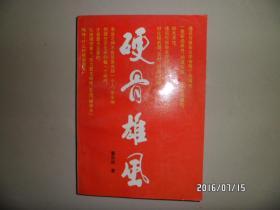 硬骨雄风/翟启运/1995年/九品未翻阅/A4-2A4-2