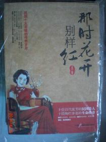 那时花开别样红/袁岳/2010年/九品/WL102