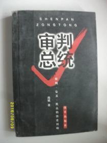 审判总统/周斌/1998年/九品/WL151