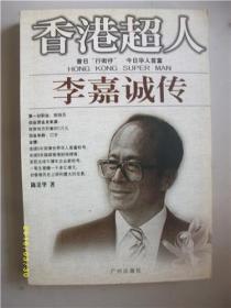 香纲超人李嘉诚传/陈美华/2000年/九品/WL031