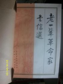 老一辈革命家书信选/中国革命博物馆/1984年/九品/有笔迹/WL135