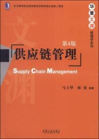 供应链管理(第4版)
