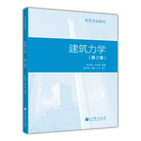高等学校教材:建筑力学(第2版)