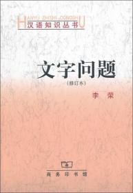 文字问题(修订本)