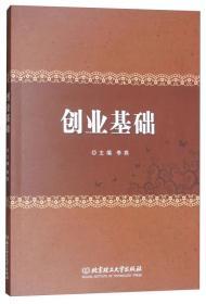 创业基础 李燕 北京理工大学出版社 2018-01 9787568252034