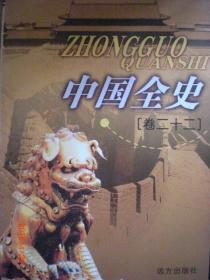 中国全史卷二十二/程思远/2006年/九品WL103