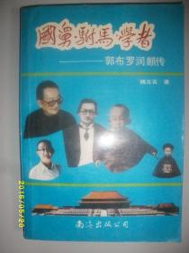 国舅驸马学者-郭布罗润麒传/钱立言/1991年/九品/WL135