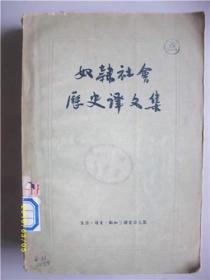 奴隶社会历史译文集/尚钺/1955年九品/A236