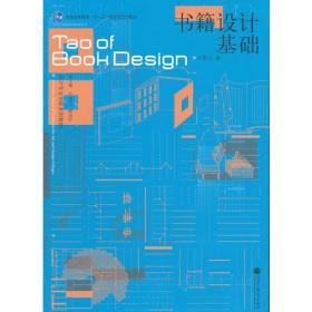 正版二手书籍设计基础吕敬人高等教育出版社9787040262148